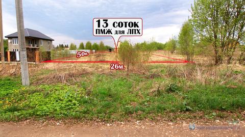 Оофрмленный зем.участок в д. Калистово Волоколамского района МО - Фото 3