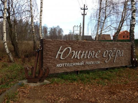 Продаётся земельный участок д. Тюфанка рядом с кп Южные озёра - Фото 5
