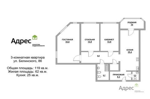 3-комнатная квартира — Екатеринбург, Центр, Белинского, 86 - Фото 2