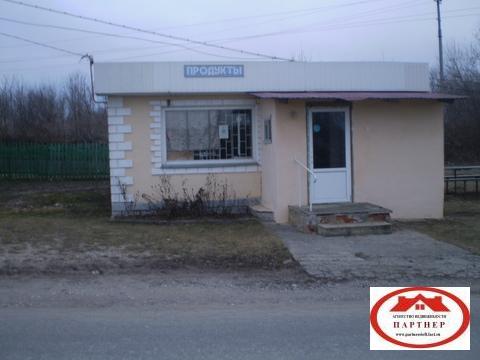 Продается магазин в поселке Ракитное-1 - Фото 1