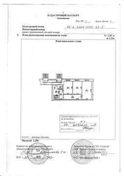 Продажа помещения 77,5 м под офис или др от собственника - Фото 3